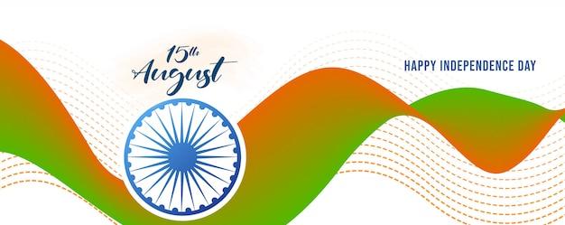 Felice giorno dell'indipendenza indiana