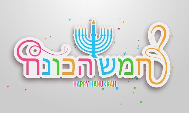 Felice hanukkah sullo sfondo.