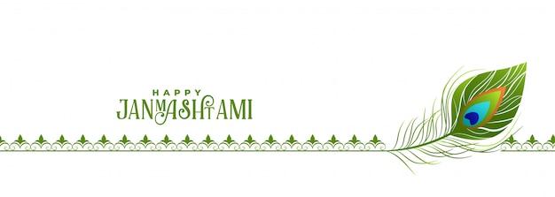 Felice janmashtami festival design di banner di piume di pavone