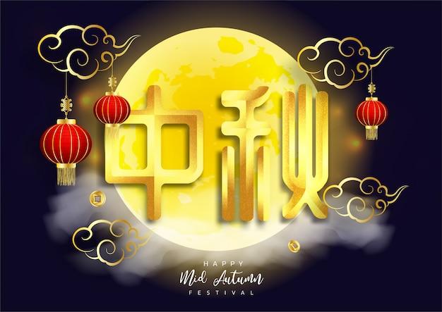 Felice mid autumn festival design con lanterna e bella luna piena in serata nuvolosa. traduzione di caratteri cinesi
