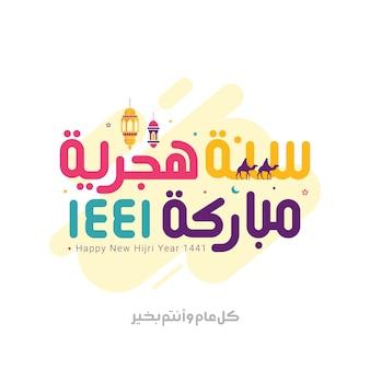 Felice nuovo anno hijri calligrafia araba