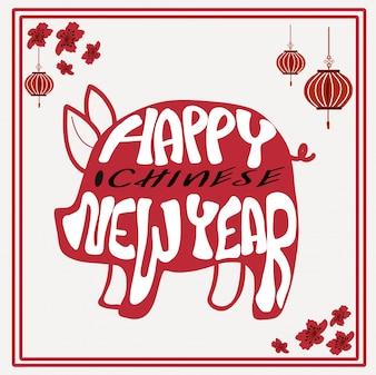 Felice tipografia capodanno cinese in maiale