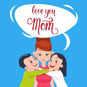 Festa della mamma felice, figlio e figlia che abbraccia mamma, biglietto di auguri di primavera banner