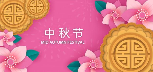 Festa di metà autunno. con torte di luna e fiori.