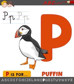 Foglio di lavoro della lettera p con l'uccello del puffino del fumetto