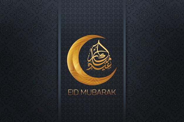 Fondo arabo dell'illustrazione di calligrafia di eid mubarak
