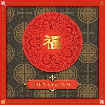 Fondo cinese dell'oro rosso con la lanterna del cerchio