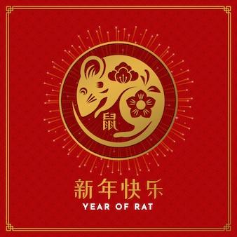 Fondo cinese felice del nuovo anno con l'illustrazione decorativa del topo