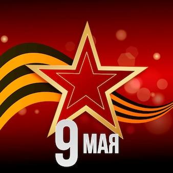 Giorno della vittoria con stella rossa e carta da parati a nastro nera e oro