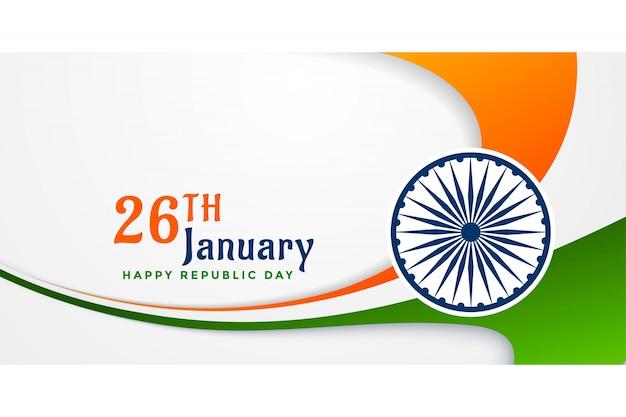Giorno felice della repubblica dell'india design di bandiera