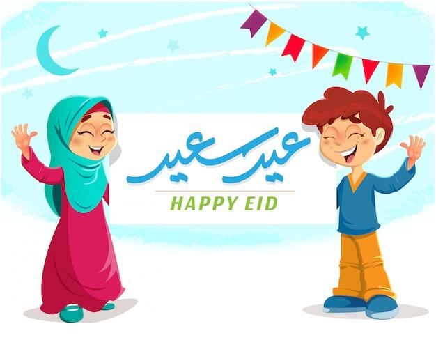 Giovani bambini musulmani felici con la bandiera felice di eid che celebrano il ramadan
