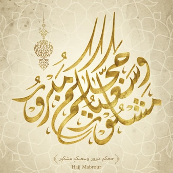 Hajj mabrour calligrafia araba con ornamento floreale