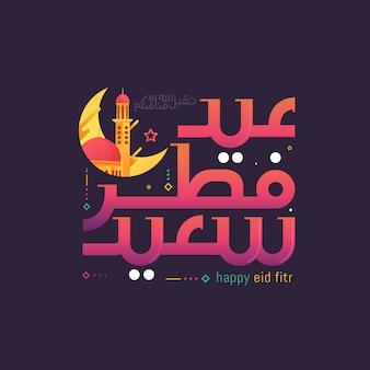 Happy eid mubarak con calligrafia araba