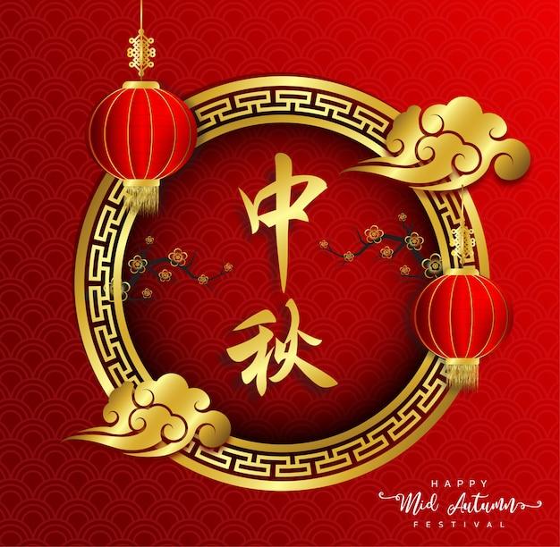 Happy mid autumn festival design con lanterna e bella luna piena