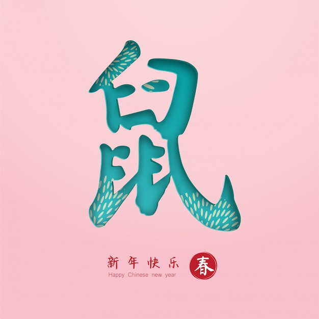 I caratteri cinesi significano ratto per il nuovo anno 2020 anno del topo.