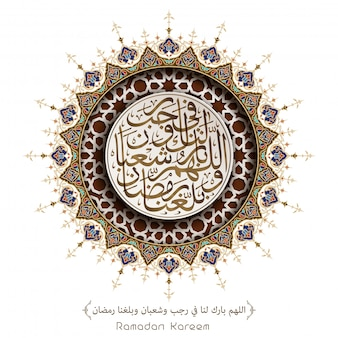 Il ramadan kareem prega nella calligrafia araba