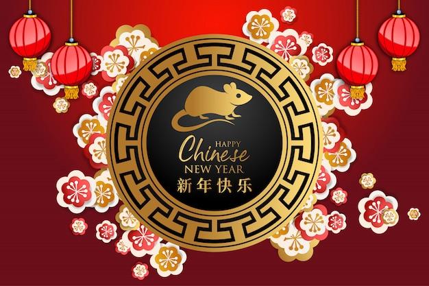 Illustrazione cinese felice di nuovo anno