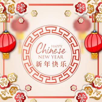 Illustrazione cinese moderna di progettazione del nuovo anno