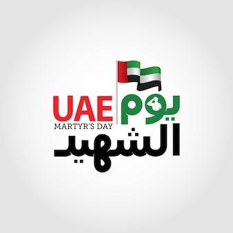 Illustrazione del giorno dei martiri degli emirati arabi uniti