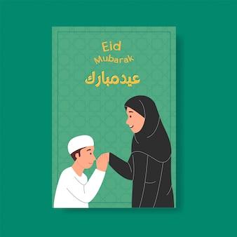 Illustrazione della cartolina d'auguri di eid mubarak