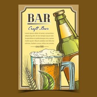 Illustrazione della casa della bevanda dell'alcool della birra del mestiere della barra