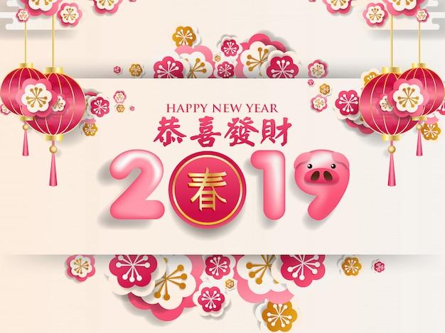 Illustrazione di arte di carta per il nuovo anno cinese