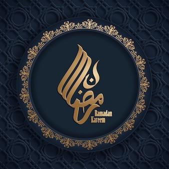 Illustrazione di eid mubarak ramadan