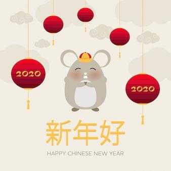 Illustrazione elegante della carta di saluto tradizionale cinese sveglio del nuovo anno 2020