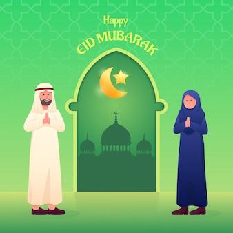 Illustrazione felice del fumetto della cartolina d'auguri di eid mubarak