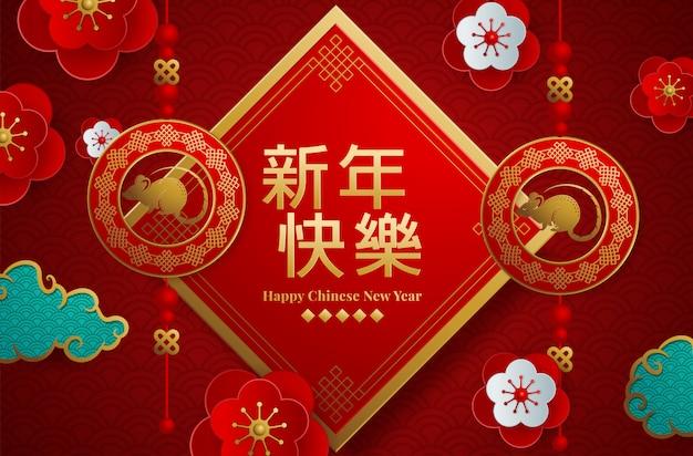 Illustrazione rossa tradizionale della cartolina d'auguri del nuovo anno cinese con la decorazione e i fiori asiatici tradizionali in carta stratificata oro. traduzione cinese felice anno nuovo