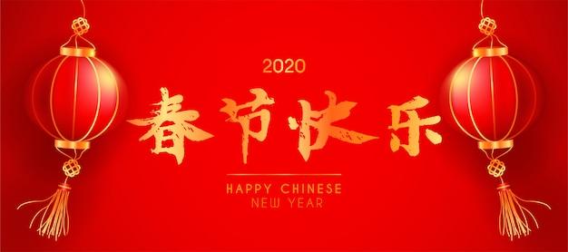 Insegna cinese elegante del nuovo anno in rosso e dorato