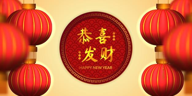 Insegna cinese felice del nuovo anno con l'illustrazione della lanterna rossa