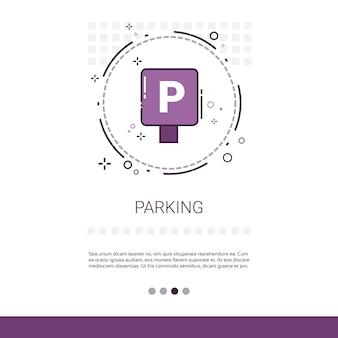 Insegna del segno pubblico del parcheggio dell'automobile