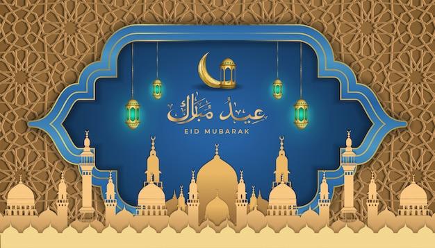 Insegna islamica di saluto di eid mubarak con il fondo arabo della geometria
