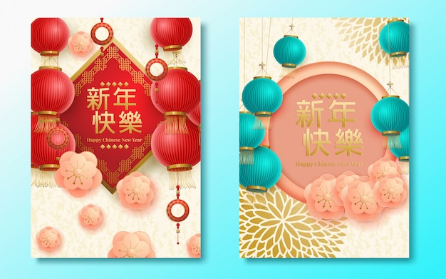 Insegna realistica di festa della decorazione del nuovo anno cinese