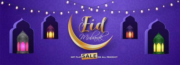 Intestazione di vendita di eid mubarak o design di banner con mezzaluna d'oro mo