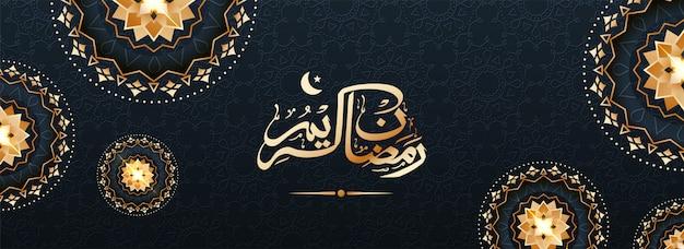 Intestazione web o design di banner con motivi floreali e arabi alla moda