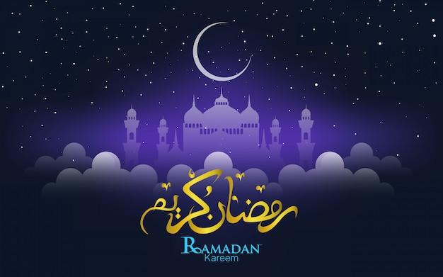 Kareem ramadan. design islamico