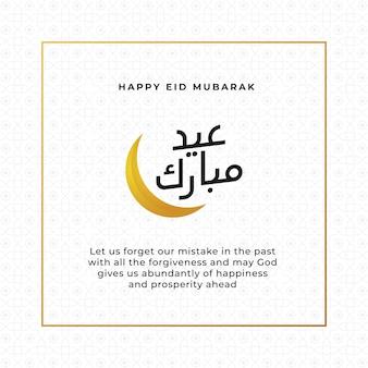 La calligrafia araba di eid mubarak con l'ornamento della luna crescente e l'illustrazione del testo progettano