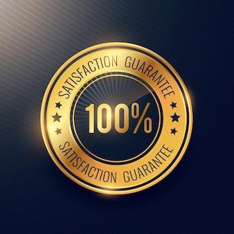 La garanzia di soddisfazione garantisce il distintivo dorato e il design vettoriale dell'etichetta