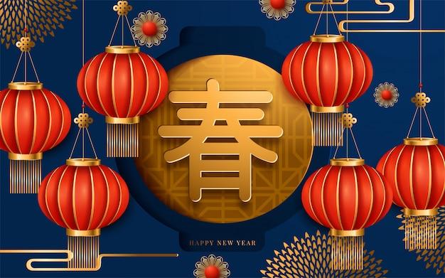 Lanterna rossa d'attaccatura cinese, blu nello stile di arte di carta. traduzione: felice anno nuovo. illustrazione vettoriale