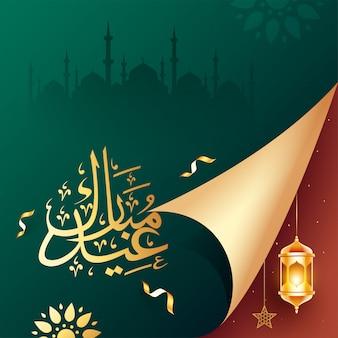 Lanterna tagliata di carta per festival islamico