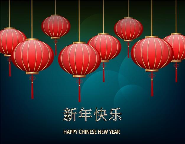 Lanterne cinesi di nuovo anno della cartolina