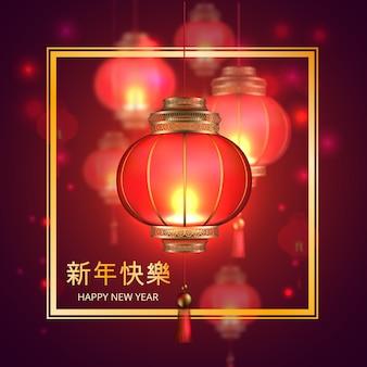 Lanterne di carta cinesi di nuovo anno per poster