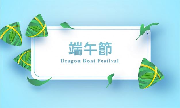Lingua cinese dragon boat festival testo in cornice rettangolare decorata con foglie di bambù e zongzi