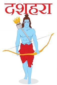 Lord rama con arco e frecce