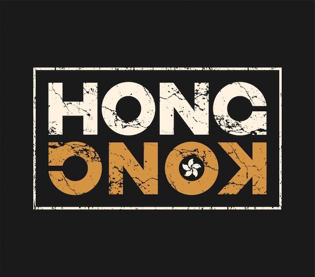 Maglietta e abbigliamento di hong kong con effetto grunge. vettore