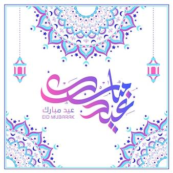 Mandala islamica per la festa di eid mubarak