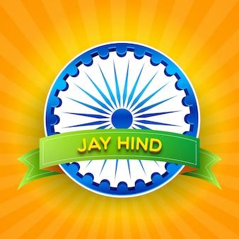 Manifesto di celebrazione felice giorno della repubblica indiana