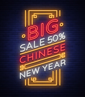 Manifesto di vendite di capodanno cinese in stile neon